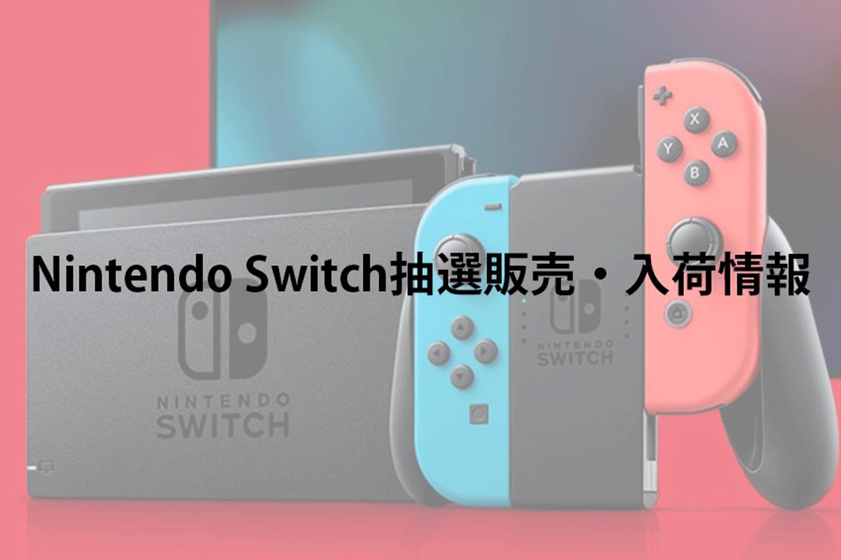 任天堂 switch 入荷 情報